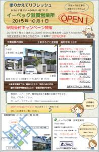 滋賀営業所OPEN記念 早期受付キャンペーン